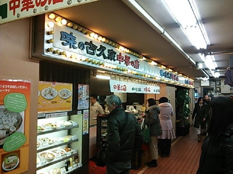 古久家藤沢店
