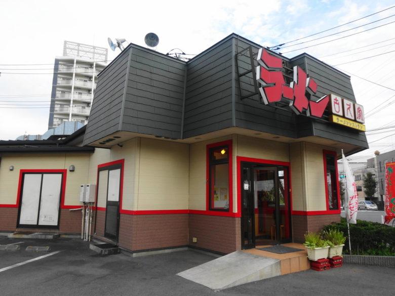 古久家石川店