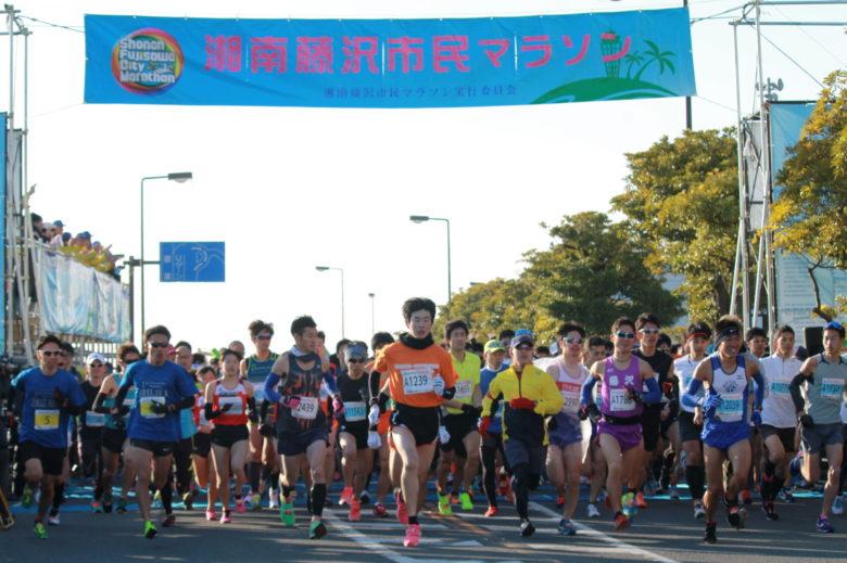 湘南藤沢市民マラソンスタート地点