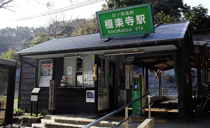江ノ電で行く、極楽寺周辺のオススメ観光スポット寺院・史跡4選