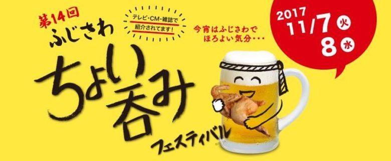 藤沢発祥・ちょい呑みフェスでゆる~くはしご酒しよう!