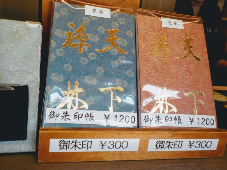建長寺の御朱印帳は2種類