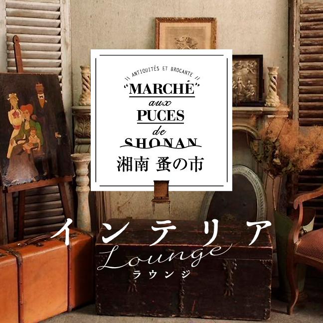 湘南T-SITE、アンティーク家具が集まる「湘南 蚤の市」を開催 2/24,25