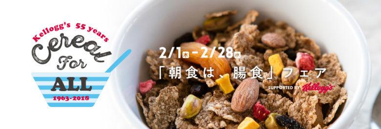 湘南T-SITEがケロッグと共同で『朝食は、腸食』フェアを開催!