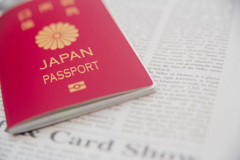 必要書類、料金は?湘南パスポートセンターでパスポートを取得しよう