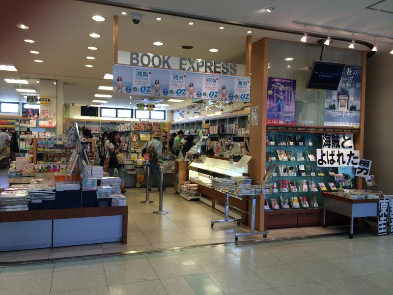 BOOKEXPRESSの外観