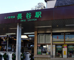 長谷駅の画像