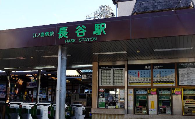 大仏に、お寺に、和菓子。長谷駅周辺のオススメ観光スポット8選