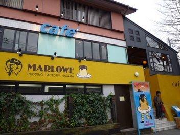 プリンショップ&カフェマーロウ葉山店の画像