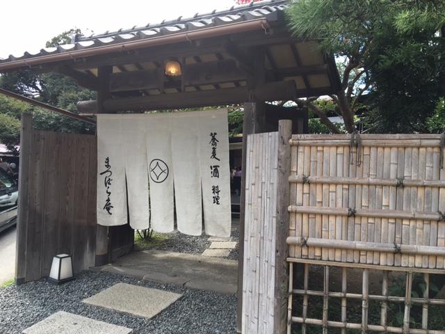 松原庵の外観