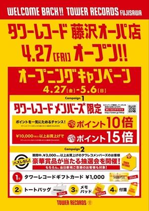 2年半ぶりにタワーレコードが藤沢オーパに復活!4月27日オープン