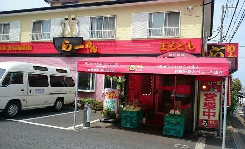 学生の街「湘南台」でがっつり食べられる美味しいラーメン店9選!