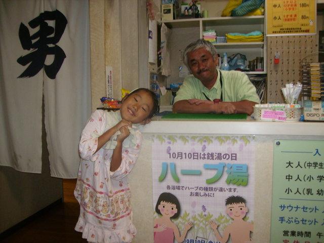 栄湯湘南館の番頭さんの画像