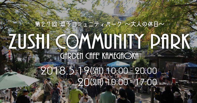 野外イベント、2018春の「逗子コミュニティパーク」が5/19,20(土日)に開催