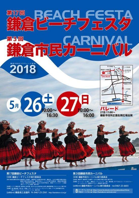 鎌倉ビーチフェスタと鎌倉市民カーニバルが5/26,27(土日)に同時開催