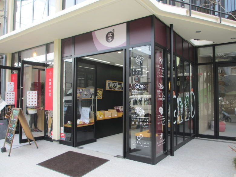 紅谷の店舗