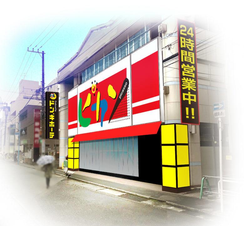ドンキホーテグループの「ピカソ鎌倉大船店」が6月15日にオープン