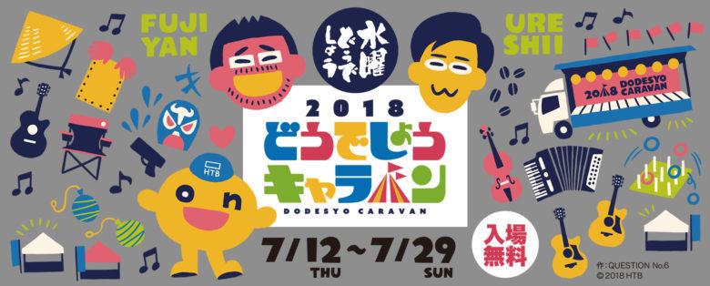 水曜どうでしょうのディレクターが登場する「どうでしょうキャラバン2018」が茅ヶ崎で開催