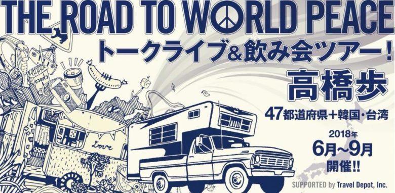 江ノ島の海の家 PLAY THE EARTHにて高橋歩によるトークライブが8月に開催