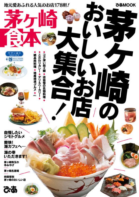 茅ヶ崎で人気のお店178軒を収録! 3年半ぶりに茅ヶ崎食本(ぴあ)が発売