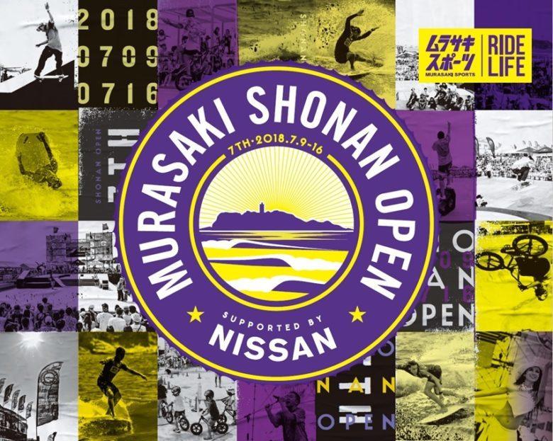 国内最大級のクロスカルチャービーチフェス!東京五輪3種目が鵠沼海岸に集結!