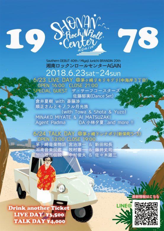 サザン40周年! 湘南ロックンロールセンターAGAINが6/23,24に茅ヶ崎で復活