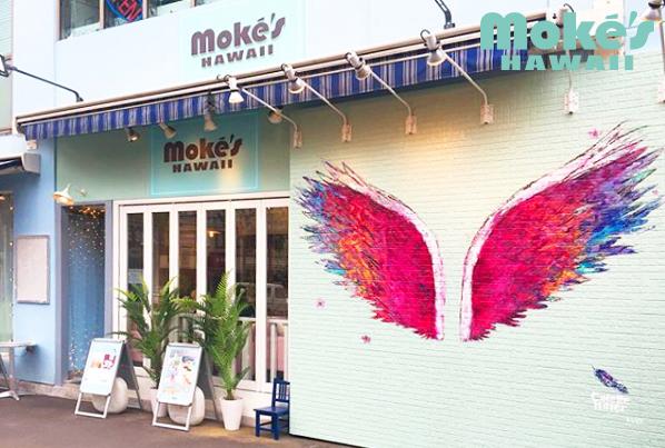 ハワイで大人気のレストラン「モケス ハワイ」がこの夏、江ノ島にOPEN!