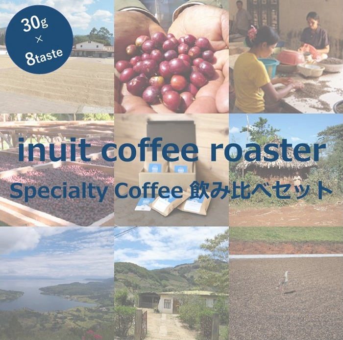 Specialty Coffee 飲み比べセット