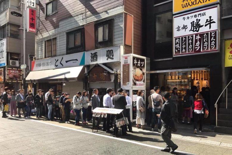 京都勝牛 新宿西口店