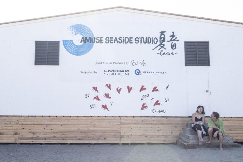 海の家AMUSE SEASiDE STUDiO「夏音-Canon-」が由比ヶ浜にオープン