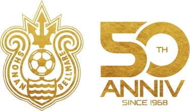 湘南ベルマーレ、創立50周年記念試合が開催! 限定ユニフォームの予約受付中