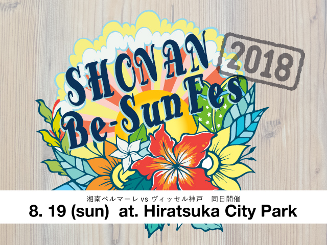 ベルマーレ主催のSHONAN Be-Sun Fesが8/19(日)平塚のはらっぱで開催