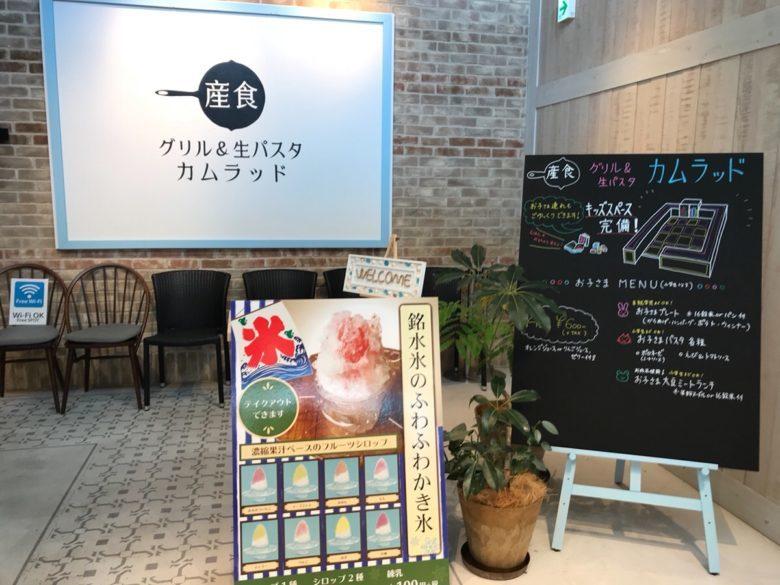湘南T-SITEの素材にこだわったレストラン『カムラッド』訪問レポ