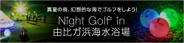 由比ガ浜でナイトゴルフ! 幻想的な海でゴルフをしよう 8/18,19開催
