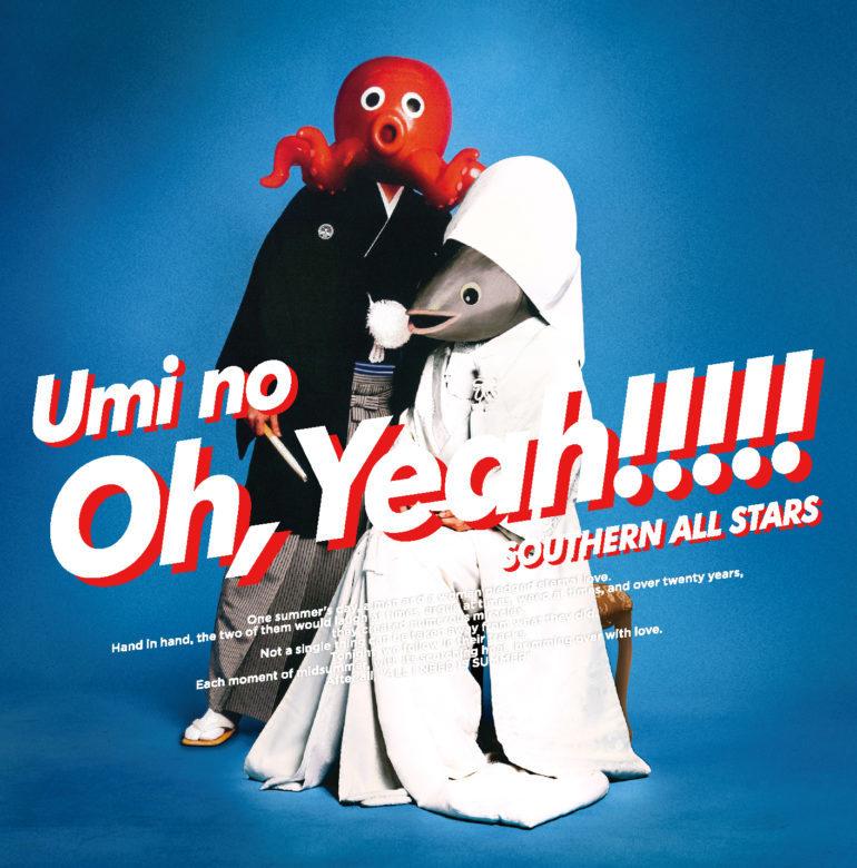 由比ヶ浜AMUSEの海の家「夏音-Canon-」にてサザン『海のOh, Yeah!!』発売を記念したスペシャル企画実施
