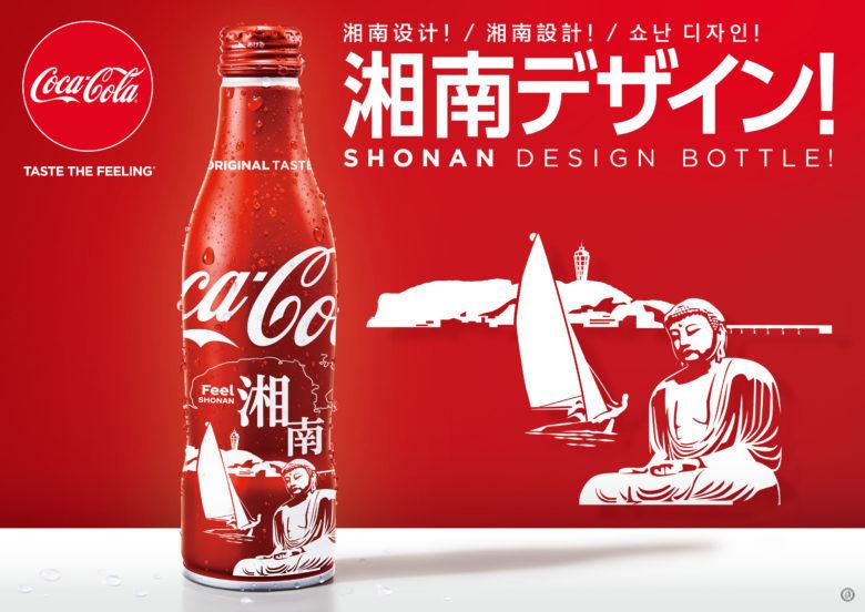 コカ・コーラ 人気の地域限定ボトルに新デザインが10月1日より登場!