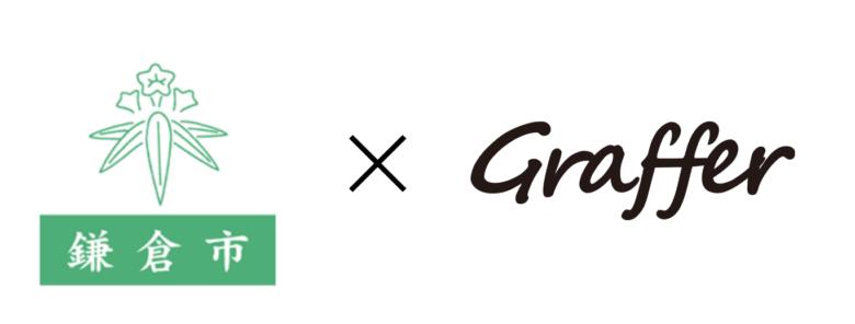 """煩わしい手書き作業を削減へ。鎌倉市にて""""Graffer(R) 窓口印刷""""実証実験を開始"""