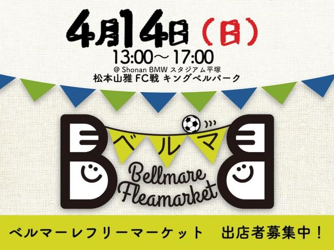 4月14日(日)開催、ベルマーレフリーマーケット「ベルマ」出店者募集中