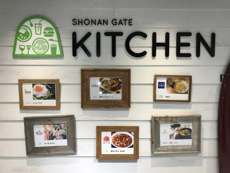 SHONAN GATE KITCHEN看板