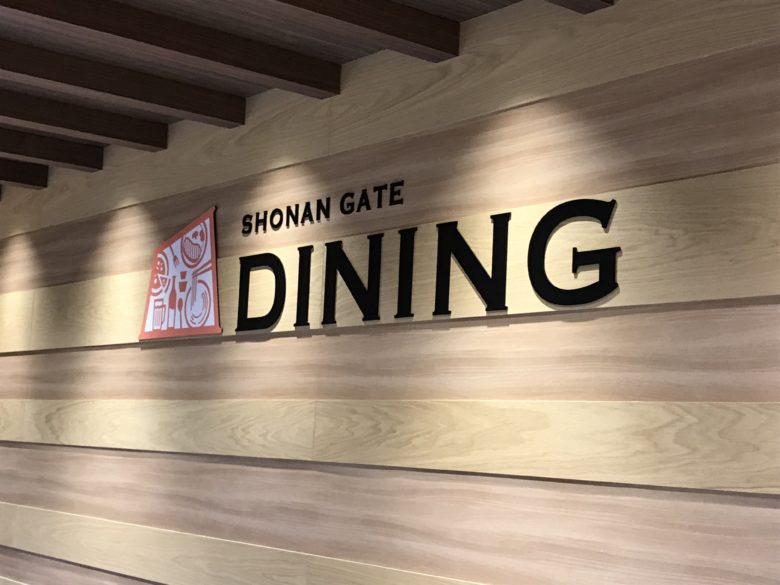SHONAN GATE DINING看板