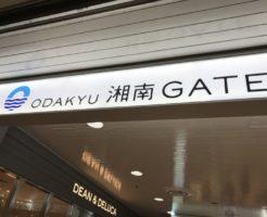 ODAKYU湘南GATE看板