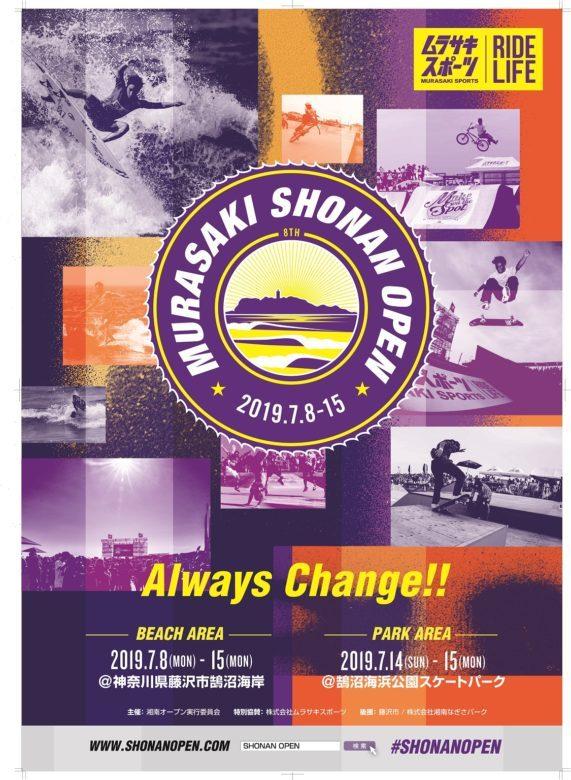 MURASAKI SHONAN OPEN 2019が7/8~15日に開催