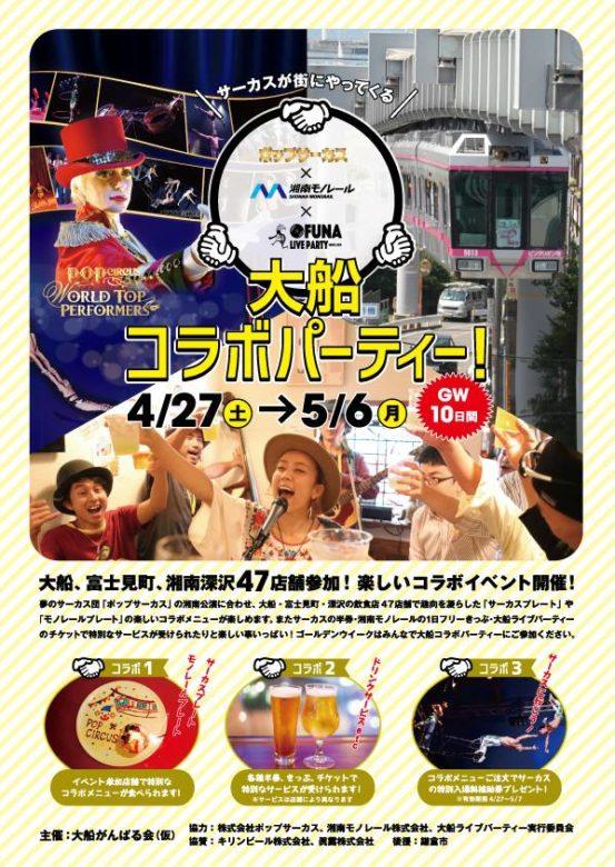 GWの10日間、ポップサーカス湘南公演に合わせ大船コラボパーティー開催
