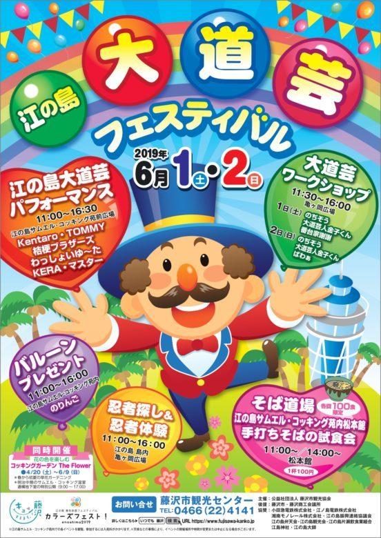 「江の島大道芸フェスティバル」が開催 6/1,2(土日)