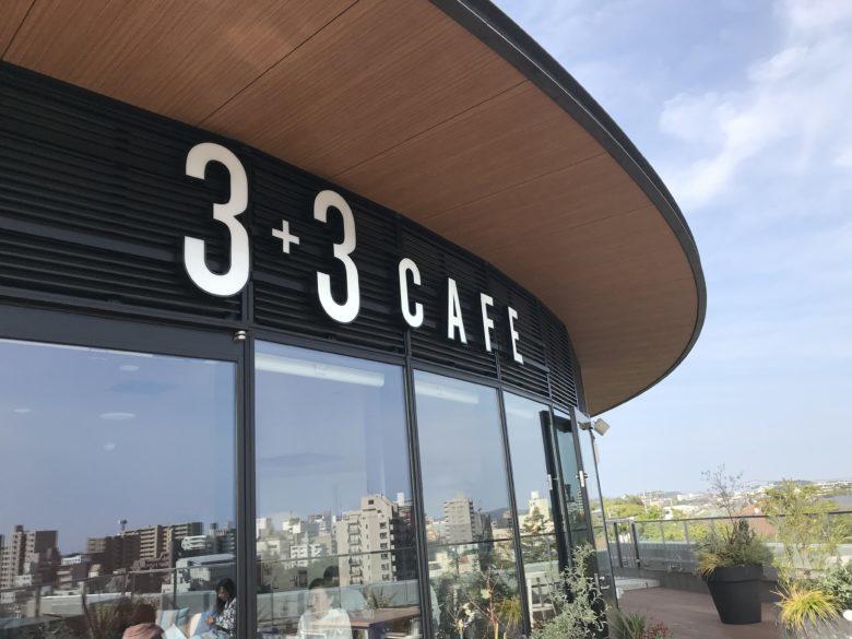 """藤沢にNEW OPEN! 湘南を見渡せる天空カフェ""""3+3 CAFE""""訪問レポ"""