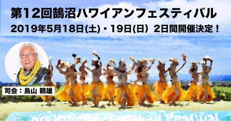 5月18日,19日 第12回鵠沼ハワイアンフェスティバル開催