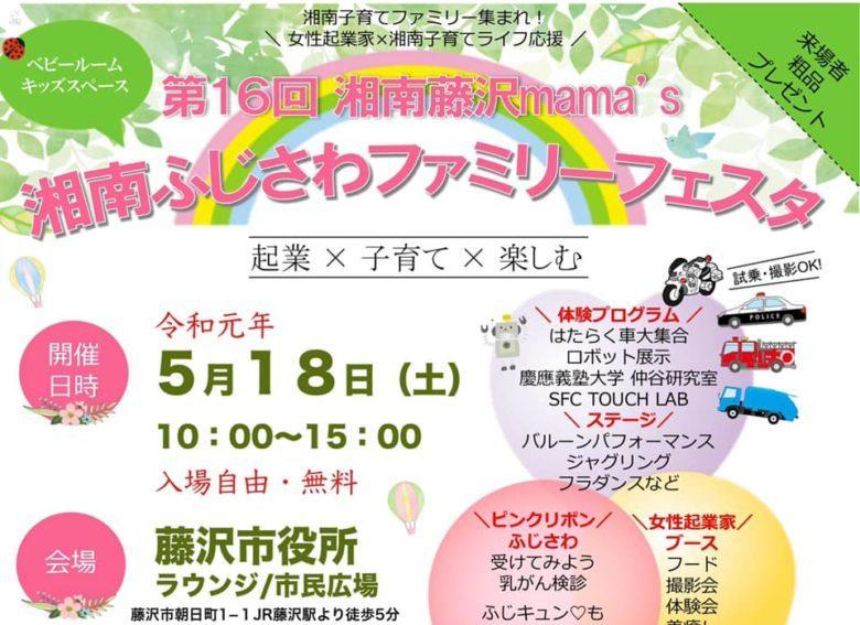 第16回湘南ふじさわファミリーフェスタが開催 5/18(土)