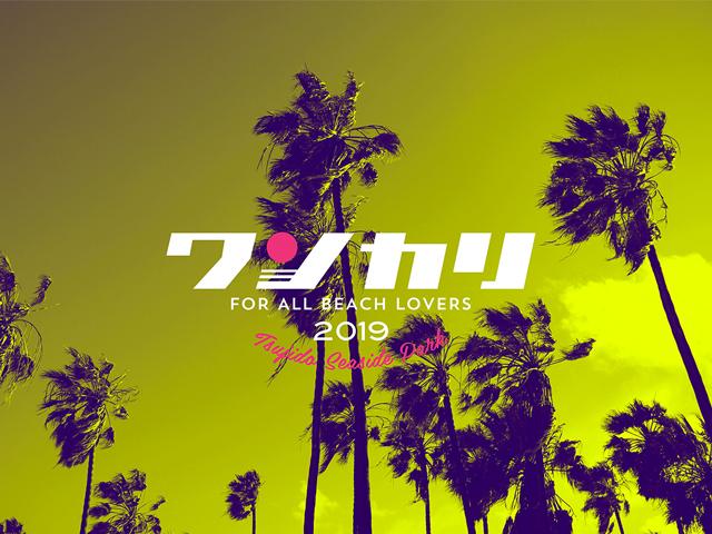 """6/1(土)に""""ワンカリ2019""""が開催! @辻堂海浜公園"""