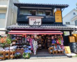 倭物やカヤ鎌倉店