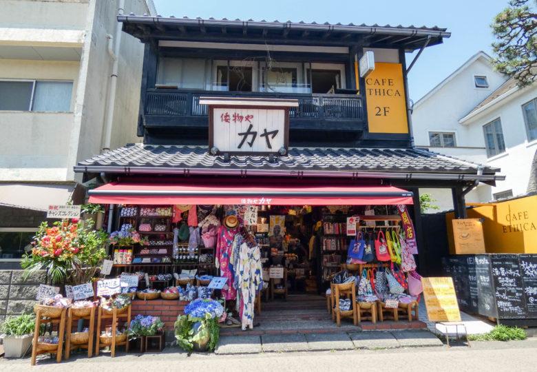 5月24日、倭物やカヤ鎌倉店が小町通りに移転リニューアルオープン!